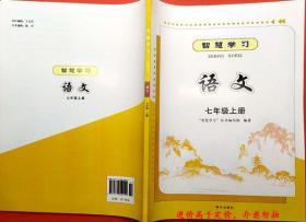 智慧学习语文 七年级上册7年级明天出版社六三制63制2019最新版