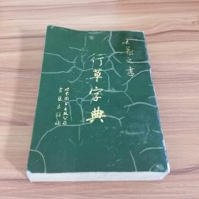 王艺之书《行草字典》