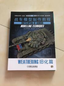 战车模型制作教程:旧化篇