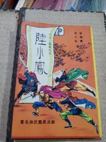 陆小凤,第七卷,大缺本,品好正版,古龙著,奇书少见,看图免争议
