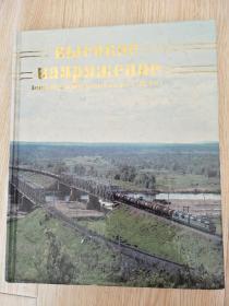 俄罗斯铁路发展史1982-1993