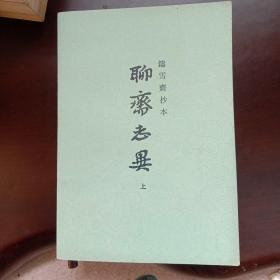 聊斋志异、上海古籍