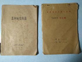 80年代福建省农学院(果茶专业)油印本教材--茶树病虫害和茶树裁培学两本、笔记--茶树病虫害和茶工两本  四本合售 孔网唯一
