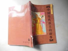 绘画本:中国历代帝王的故事