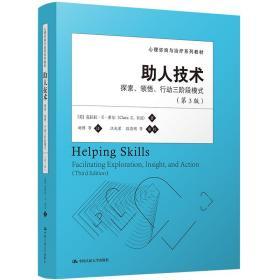助人技术:探索、领悟、行动三阶段模式(第3版)(心理咨询与治疗)