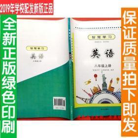 智慧学习英语八年级上册8年级明天出版社六三制63制2019最新版