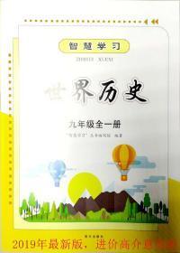 智慧学习世界历史九年级全一册9年级明天出版社六三制63制2019最新版