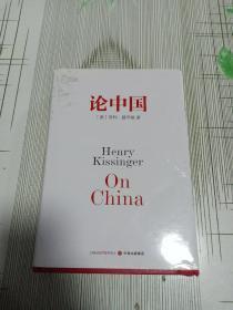 论中国 (书皮破损)