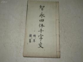线装字帖【智永四体千字文 】