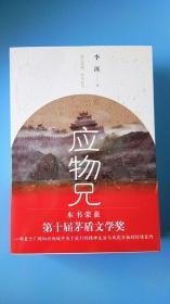 茅盾文学奖获得者.中国先锋文学之后的重要代表作家李洱亲笔签名签名本《应物兄》全两册