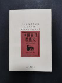 中国抗日漫画史:中国漫画家十五年的抗日斗争历程(私藏品好)