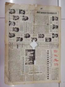 报纸——北京日报(1981年11月17日1—4版)