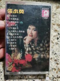 7、8十年代老磁带,张小英《贺新年》已试听,音质不错,老味道!