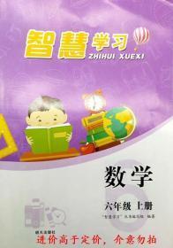 智慧学习数学六年级上册2019版6年级六三制教材辅导全新正版