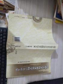 山西大学历史文化学院学术论文集.历史卷上