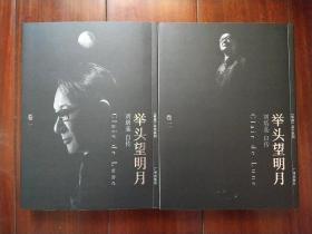 举头望明月:刘培基自传全二册