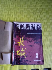 《长城》文学季刊(1980年第3期)馆藏!
