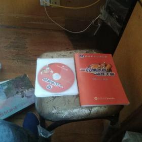 一分钟速算(6张教学光盘)附送一本训练手册。