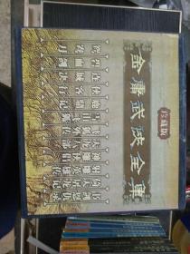 金庸武侠全集  珍藏版 全5册布脊精装有盒套