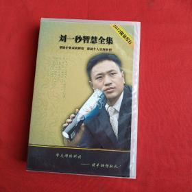 DVD碟片:刘一秒智慧全集(全14张光盘)缺第14光盘、现13张光盘