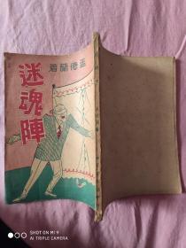 稀见民国38年初版香艳奇情小说《迷魂阵》全一册