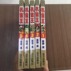 孔雀王 退魔圣传 1-5 全五册完结 品好