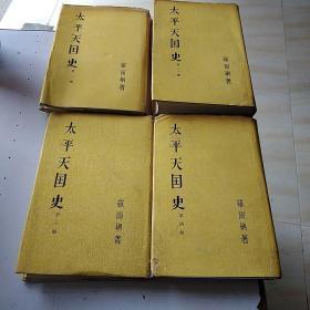 太平天国史(全四册)