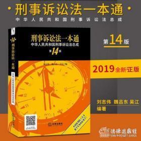 刑事诉讼法一本通 第十四版 第14版2019年新版