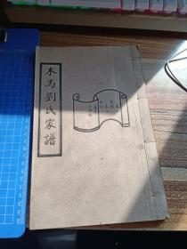 木马刘氏家谱卷一 卷二 卷三