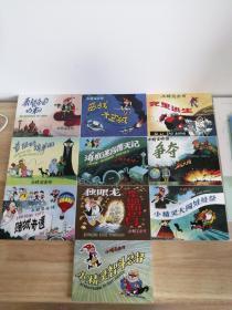 小精灵画传 10 册全  连环画