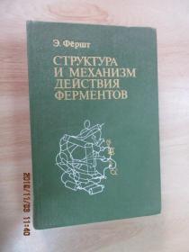 英文书 CTPYKTPA  MEXAHM3M E CTB EPMEHTOB 酶作用的结构和机制 精装本 共432页