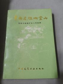 冀南名胜响堂山.