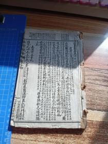 杜诗镜铨卷十四