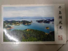 《浙江·淳安千岛湖风光邮资明信片》(8张)