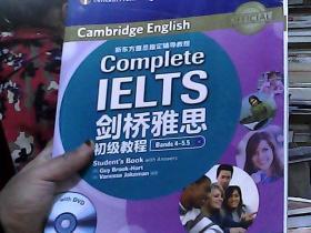 剑桥雅思初级教程