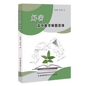解密高中数学解题思维(梦山书系)