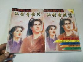 【游戏光盘】世纪回顾纪念版 仙剑奇侠传 (1CD+导读手册 )