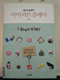 我爱粘土!草莓小宝的DIY萌物宝典(韩文原版 )书名图片为准