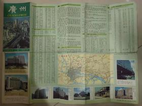 《广州交通游览图》