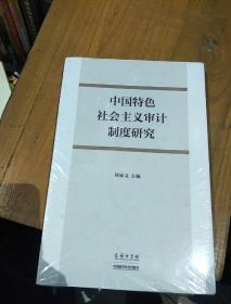中国特色社会主义审计制度研究。
