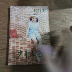 《少年文艺》1991/10