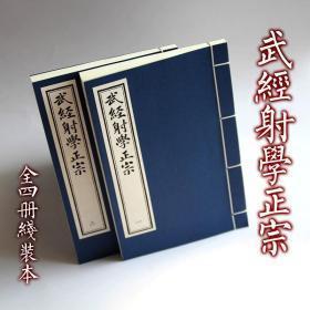 武经射学正宗高氏箭谱大全明高颖著古代射箭方法射经指迷集全四册线装本
