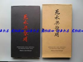 中国现当代大诗人 艾青(1910-1996) 1986年签赠本《死水与黎明》意大利出版精装诗集 多精美插图 名家上款 请看描述 S007