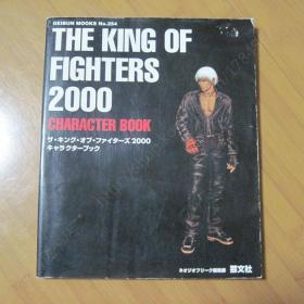 THE KING OF FIGHTERS 2000 CHARACTER BOOK 拳皇2000 游戏设定攻略