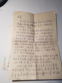 翻译家南京大学法语系教授陈宗宝信札一组