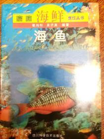 家庭海鲜烹饪丛书-《海鱼》