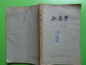 1956年 《金属学》【稀缺本】