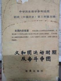 中学历史教学参考挂图 初中[中国历史]第三册第五辑《义和团运动时期反帝斗争图——义和团抗击八国联军斗争图》