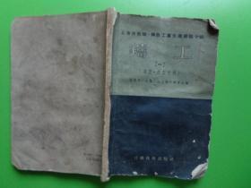 1956年1版1印 上海市机械、钢铁工业先进经验介绍《铸工》(一)【造型.造型材料】