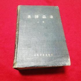 圣济总录(上册)1962年一版一印
